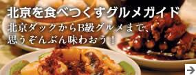 北京を食べつくすグルメガイド 北京ダックからB級グルメまで、思うぞんぶん味わおう!