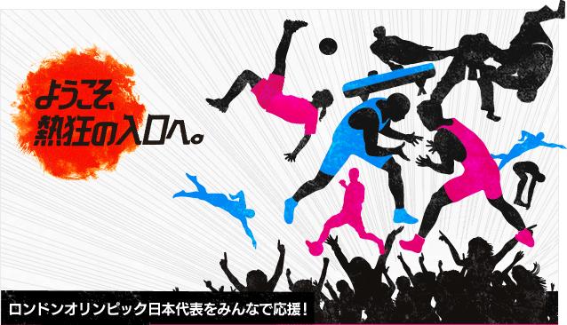 ようこそ、熱狂の入り口へ。ロンドンオリンピック日本代表をみんなで応援!