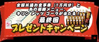 全国共通お食事券(1万円分)とあの優勝メニュー、キリン メッツ コーラが当たる! 最終回プレゼントキャンペーン