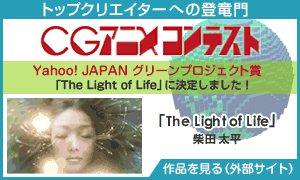 �ȥåץ��ꥨ����������ε�硡CG���˥ᥳ��ƥ��ȡ�Yahoo! JAPAN ���꡼��ץ?�����Ⱦޡ�The Light of Life�פ˷��ꤷ�ޤ����� ��The Light of Life�׼�����ʿ�����ʤ򸫤�ʳ��������ȡ�