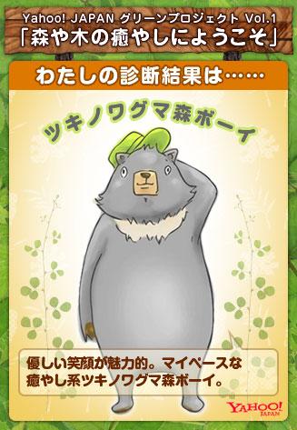 Yahoo JAPAN グリーンプロジェクト Vol.1 森や木の癒やしにようこそ 森の動物診断結果