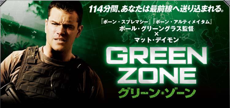114分間 あなたは最前線へ送り込まれる。 『ボーン・アルティメイタム』ポール・グリーングラス監督 × マット・デイモン GREEN ZONE グリーン・ゾーン 2010年5月14日(金)ロードショー
