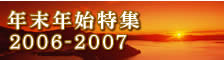 年末年始特集2006-2007