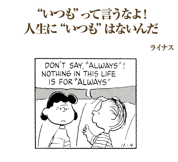 NAVER まとめ~スヌーピー名言集~【喝を入れて欲しい時ver】