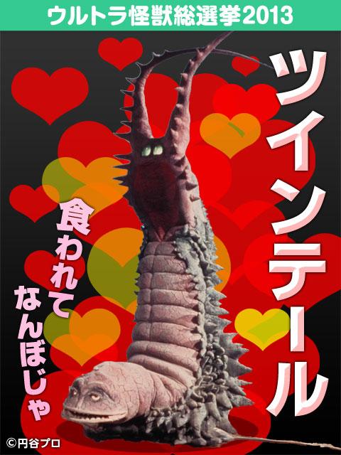 http://i.yimg.jp/images/evt/tsuburaya50/sp/poster/41.jpg