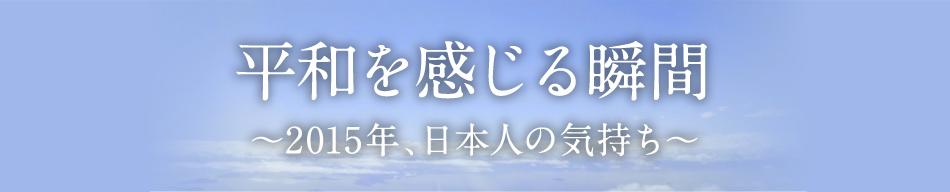 平和を感じる瞬間 ~2015年、日本人の気持ち~