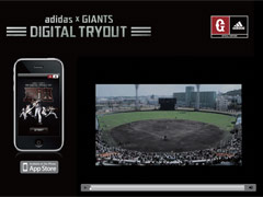 adidas × GIANTS: DIGITAL TRYOUT