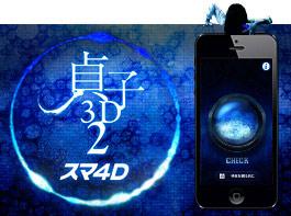 『貞子3D2』 スマ4D