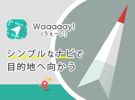 方向音痴が作った「絶対に迷わないナビアプリ『Waaaaay!(うぇーい!)』」