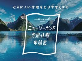 ニュージーランド専用休暇申請書