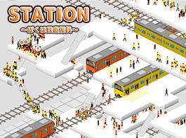 STATION - 僕は鉄道係員