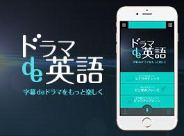 海外ドラマ・英語翻訳アプリ「ドラマde英語」