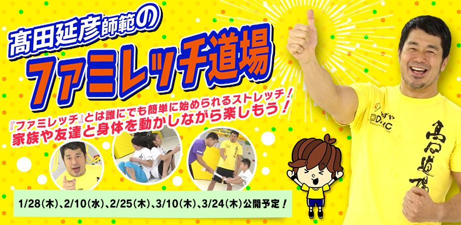 髙田延彦師範のファミレッチ道場 - 家族や友達と身体を動かしながら楽しもう!