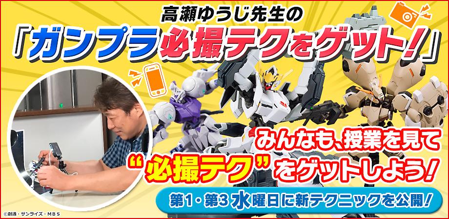 高瀬ゆうじ先生の「ガンプラ必撮テクをゲット!」第1・第3水曜日に新テクニックを公開!