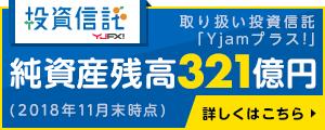 YJFX投信口座開設