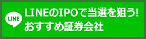 LINE 上場特集「まずはIPOの当選を狙う!」