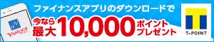 Y!ファイナンス公式アプリのダウンロードで今なら最大10,000ポイントプレゼント!