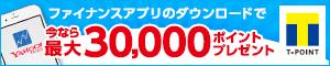 Y!ファイナンス公式アプリのダウンロードで今なら最大30,000ポイントプレゼント!