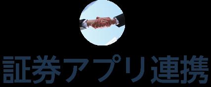 証券アプリ連携