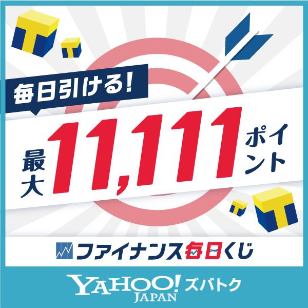 Yahoo!ファイナンス「いい買物の日」キャンペーン