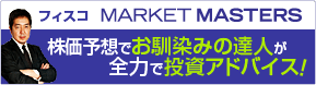 MARKET MASTERSで、1ランク上の投資家に!