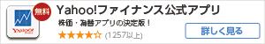 Yahoo!ファイナンス公式アプリ 株価・為替アプリの決定版!