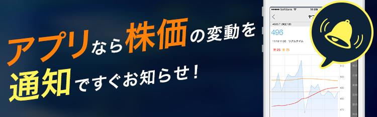 Yahoo!ファイナンスアプリ