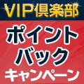 7日間限定! ファイナンス「VIP倶楽部」を実質2ヶ月無料で体験するチャンス