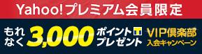 VIP倶楽部 プレミアム会員限定キャンペーン 9月30日まで