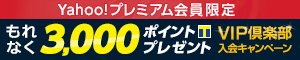 VIP倶楽部 プレミアム限定キャンペーン
