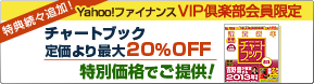 !Yahoo!VIP20%OFF!