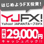 YJFX!口座開設バナー