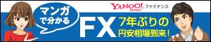 YJFX! FX口座開設キャンペーン