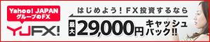 Yahoo!JAPANグループのFX はじめよう!FX投資するなら最大29,000円キャッシュバック