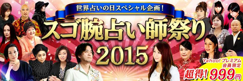 会員特別価格ALL999円!