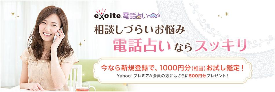 電話占い1500円分相当お試し鑑定プレゼント!(外部サイト)