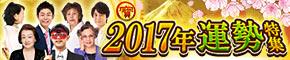 2017年の運勢特集