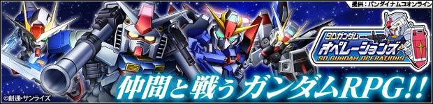 SDガンダム オペレーションズ 仲間と戦うガンダムRPG!!