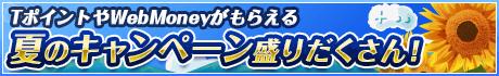Yahoo!ゲーム 夏のキャンペーン