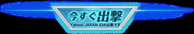 今すぐ出撃 Yahoo! JAPAN IDが必要です