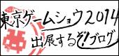 東京ゲームショウ2014ブログ