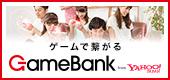 ゲームバンク GameBank