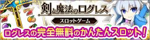 剣と魔法のログレス スロットゲーム ログレスの完全無料のかんたんスロット!