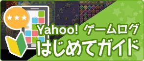 Yahoo!ゲームログ はじめてガイド