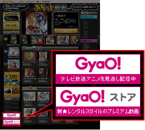 GyaO!