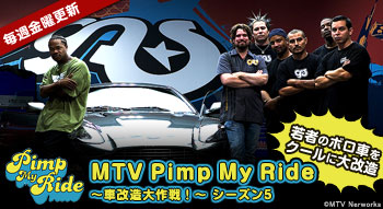 MTV Pimp My Ride  5