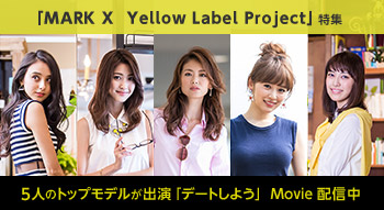 MARK X Yellow Label Project 特集