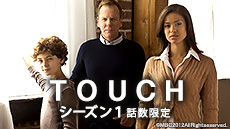 TOUCH/タッチ シーズン1 話数限定