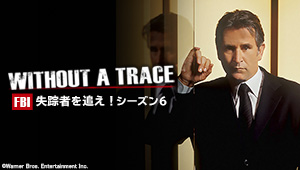 WITHOUT A TRACE/FBI 失踪者を追え! シーズン6 第15話 デジャヴ