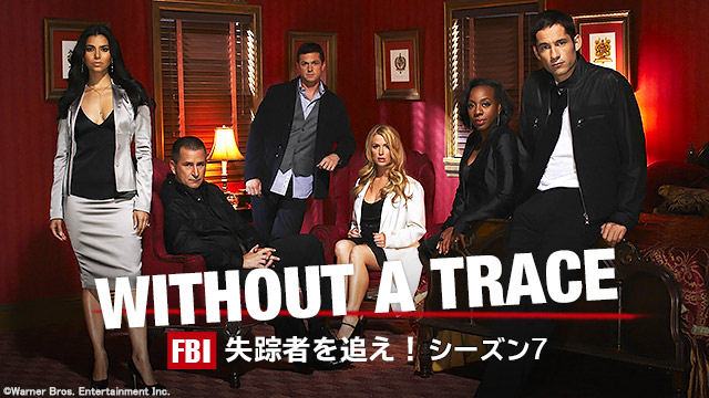 WITHOUT A TRACE/FBI 失踪者を追え! シーズン7 第17話 「予備尋問」